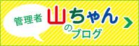 山ちゃんのブログ