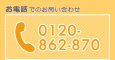 お電話でのお問い合わせ:0120-862-870