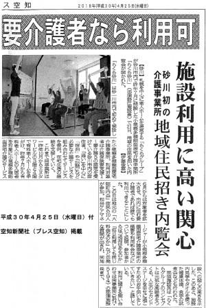 砂川新聞記事(プレス空知)