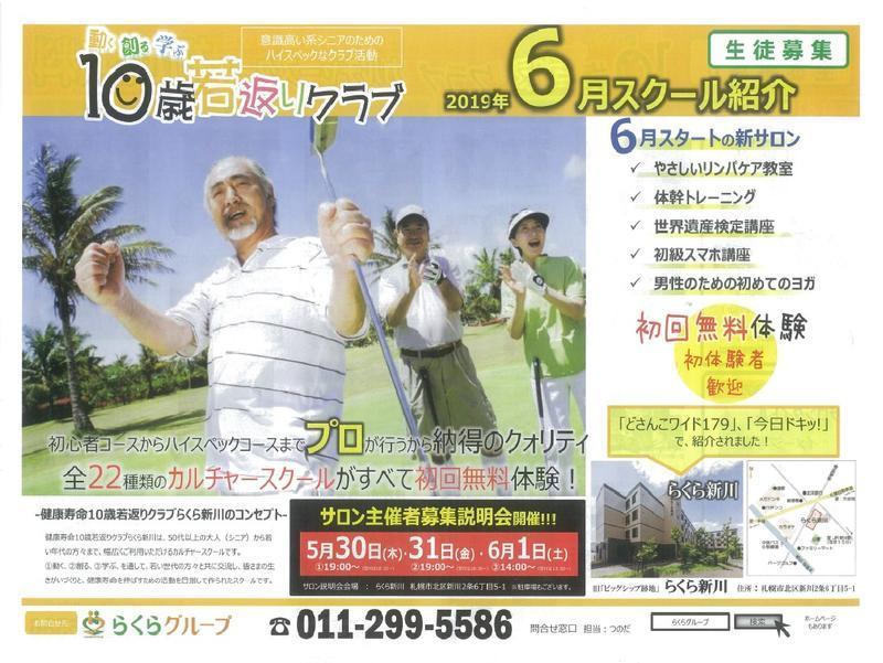 らくら新川スクール201906.jpg