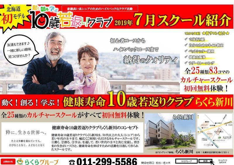 新川サロン201907表.jpg