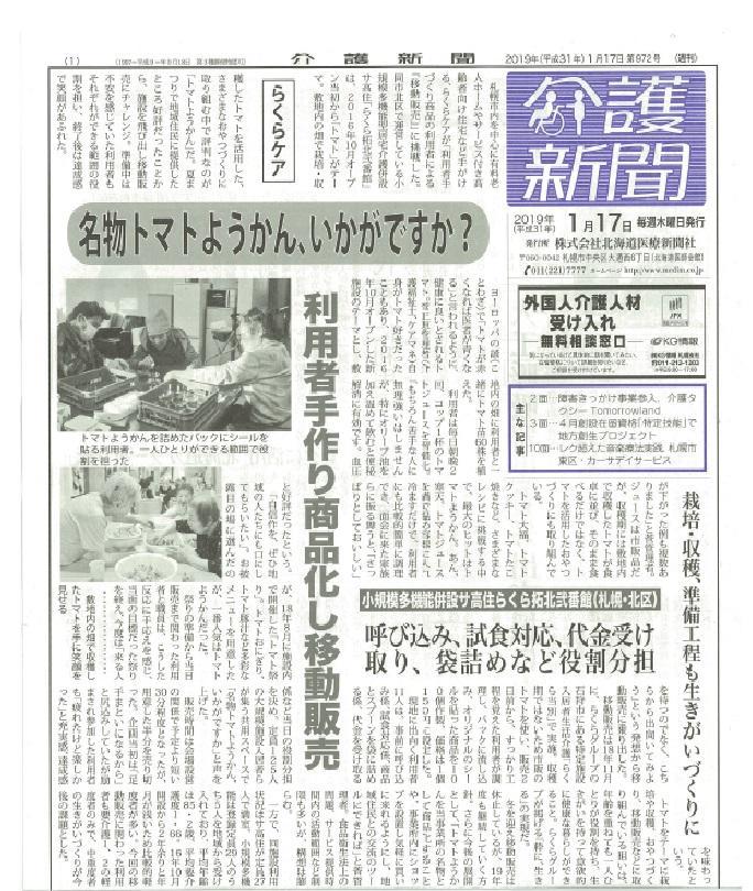らくら拓北弐番館(介護新聞20190117).jpg